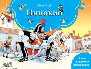 Пинокио. Книга с панорамни илюстрации