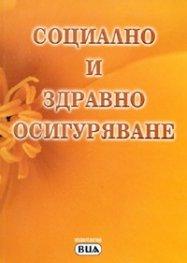 Кодекс за социално и здравно осигуряване/ 2006 старо