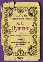А. С. Пушкин. Адаптированные рассказы (Ниво: В1-С1)
