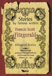 Stories by famous writers: Francis Scott Fitzgerald (двуезично издание)