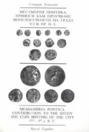 Месамбрия Понтика. Приноси към проучв. монетосечението на града V-І в.пр.н.е.