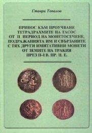 Принос към проучване тетрадрахмите на Тасос през ІІ-І в.пр.н.е.