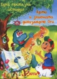 Арти и знаещото динозавърче Оги/ Една приказна история