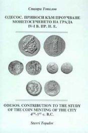 Одесос. Приноси към проучване монетосечението на града ІV-І в.пр.н.е