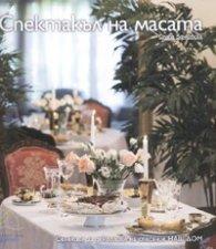 Спектакъл на масата