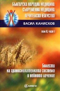 Българска народна медицина. Съвременна медицина. Лечителско изкуство Т.2 Ч.1: Болести на храносмилателната система