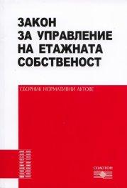 Закон за управление на етажната собственост. Сборник нормативни актове 2013