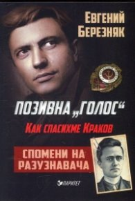 "Позивна ""Голос"": Как спасихме Краков (Спомени на разузнавача)"