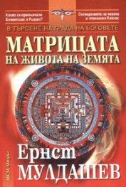 Матрицата на живота на земята