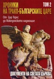 Хроники на трако-българските царе Т.2: От цар Терес до Македонското надмощие