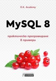 MySQL 8 – практическо програмиране в примери