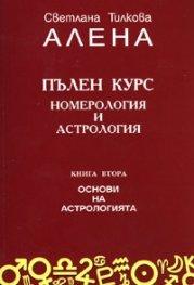 Пълен курс номерология и астрология Кн.2 - Основи на астрологията