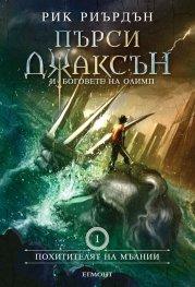 Пърси Джаксън и боговете на Олимп Кн.1: Похитителят на мълнии (твърда корица)