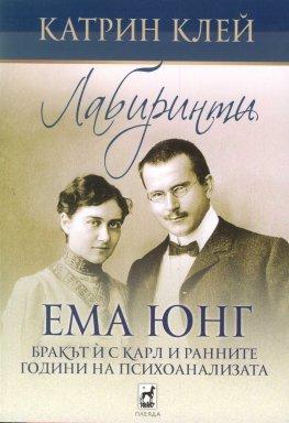 Лабиринти: Ема Юнг. Бракът й с Карл и ранните години на психоанализата