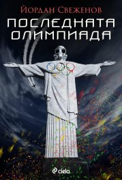 Последната олимпиада