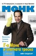 Монк: Г-н Монк и златната треска