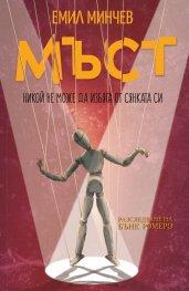 """Мъст Кн.4 от поредицата """"Разследване на Бънк Ромеро"""""""
