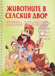 Животните в селския двор. Книжка с шаблони