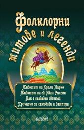 Фолклорни митове и легенди