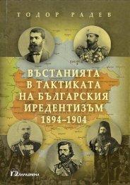 Въстанията и тактиката на българския иредентизъм 1894-1904