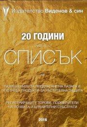 20 години Справочник 2016 със списък на разрешените за предлагане на пазара и употреба продукти за растителна защита