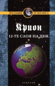 Крион Кн.12: 12-те слоя на ДНК