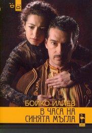 В часа на синята мъгла (Документална пиеса по писмата на Яворов, Лора и Мина)