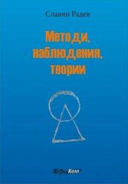 Методи, Наблюдения, Теории