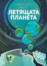 Летящата планета