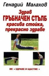 Здрав гръбначен стълб