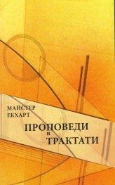 Проповеди и трактати
