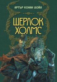 Шерлок Холмс (луксозно илюстрирано издание)