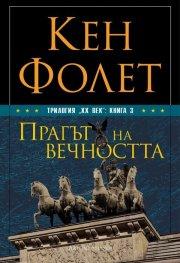 """Трилогия """"XX век"""". Книга 3: Прагът на вечността"""