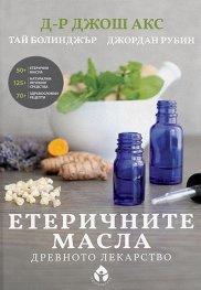 Етеричните масла. Древното лекарство
