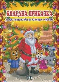 Коледна приказка за едно пътешествие до Лапландия и обратно