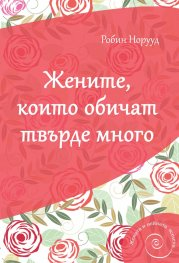 Жените, които обичат твърде много