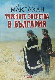 Турските зверства в България