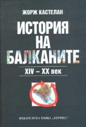 История на Балканите XIV-XX