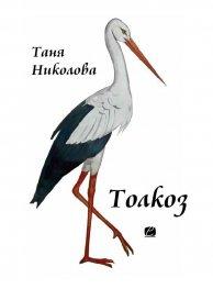 Толкоз (двуезично издание)