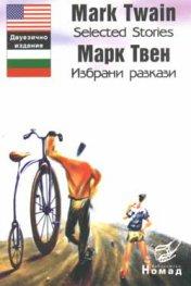 Марк Твен: Избрани разкази / Двуезично издание