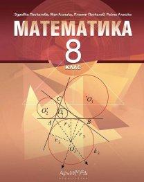 Математика 8 клас