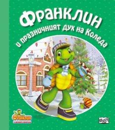 Франклин и празничният дух на Коледа