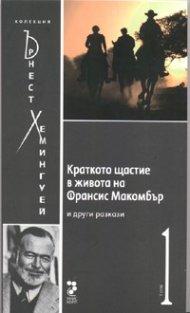 Краткото щастие в живота на Франсис Макомбър и други разкази/ Колекция Хемингуей Т.1