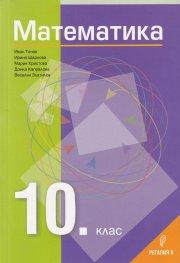 Математика 10 клас (По новата програма за учебната 2019-2020 г.)