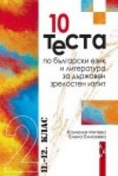 10 теста по български език и литература за държавен зрелостен изпит 11-12 кл. Ч.2