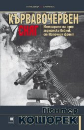 Кървавочервен сняг. Мемоарите на един германски войник от Източния фронт