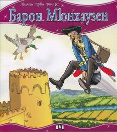 Барон Мюнхаузен/ Моята първа приказка