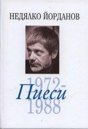 Съчинения в 12 тома Т.6: Пиеси 1972-1988