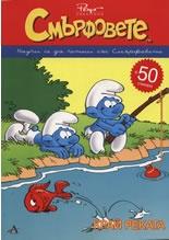 Смърфовете: Научи се да четеш със Смърфовете: Край реката