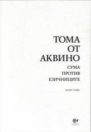 Сума против езичниците Кн.1